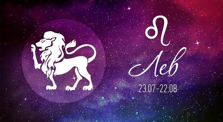 Лотерейный гороскоп Лев 2020