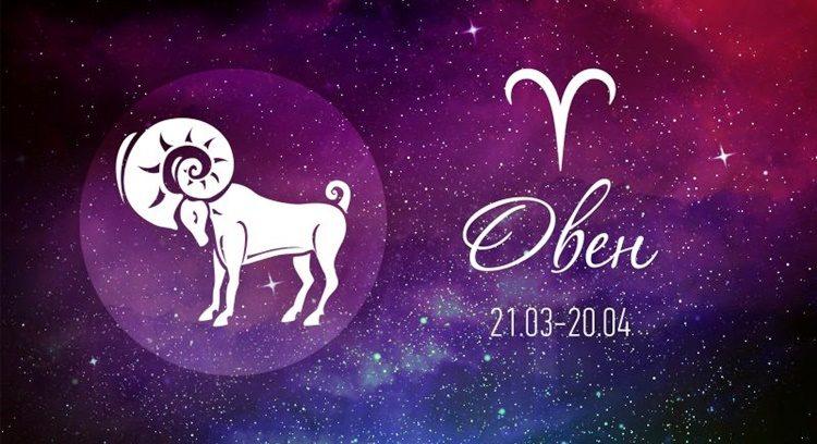 Лотерейный гороскоп Овен 2020