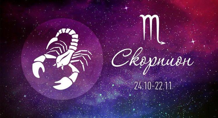 Лотерейный гороскоп Скорпион 2020
