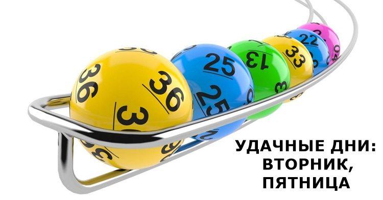 В какой день покупать лотерейные билеты