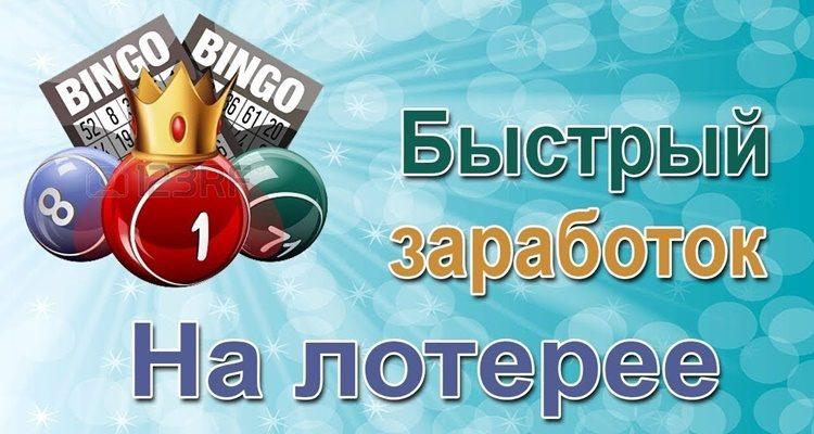 Онлайн лотерея от 10 рублей
