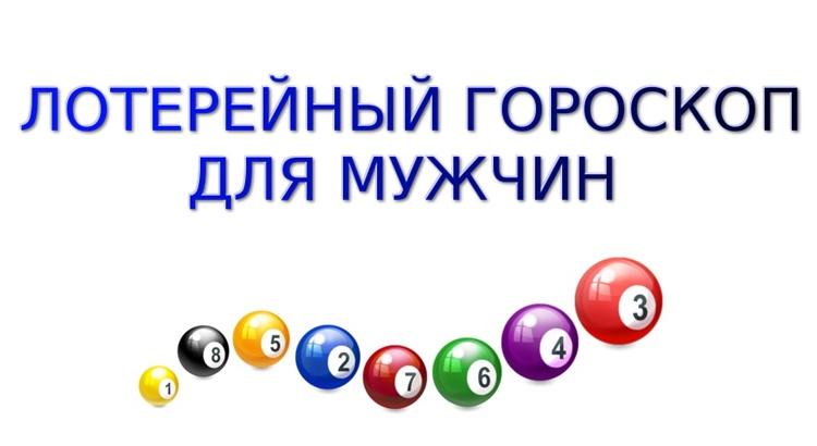 Гороскоп на выигрыш в лотерею для мужчин