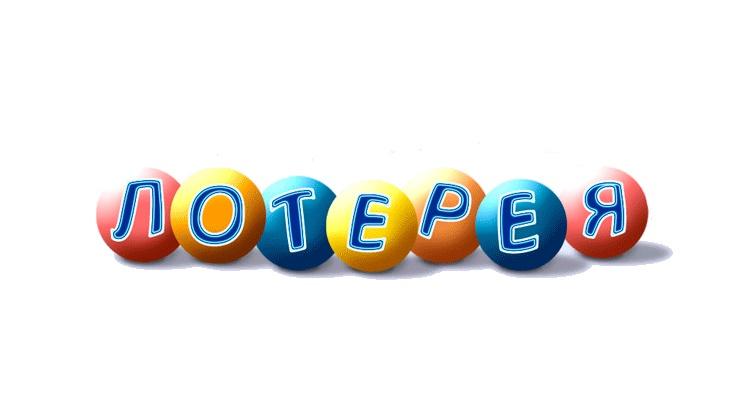 Гороскоп на лотереи