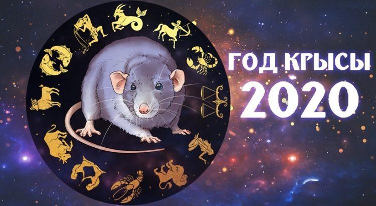 Лотерейный гороскоп на 2020 год по восточному календарю